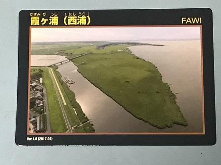 20171004 ダムカード霞ヶ浦16