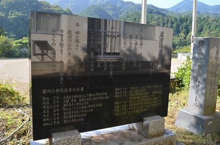 20171009梁川小学校14
