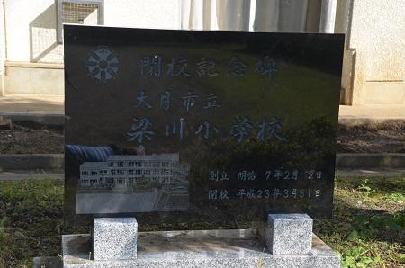 20171009梁川小学校13