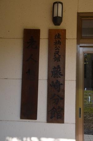 20171009藤崎小学校16