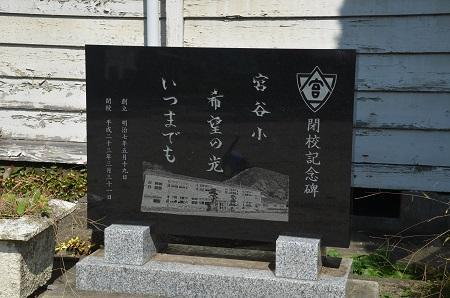 20171009宮谷小学校07