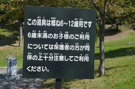 20171009桂川ウエルネスパーク10