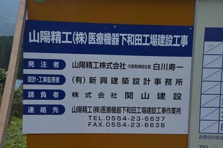 20171009下和田小学校04