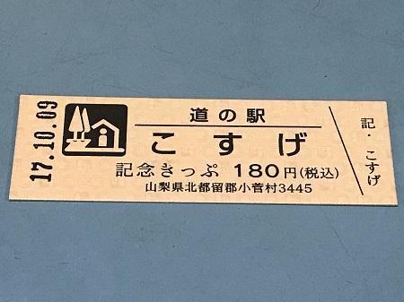 20171009道の駅こすげ12