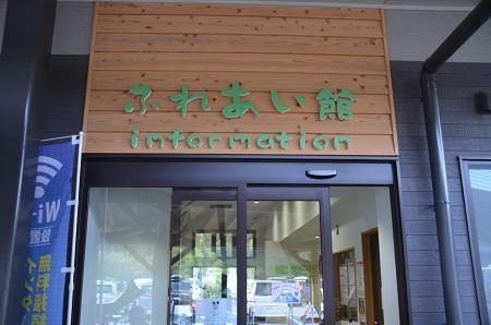20171009道の駅こすげ07