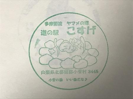 20171009道の駅こすげ14
