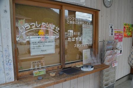 20171009道の駅たばやま05