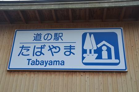 20171009道の駅たばやま01