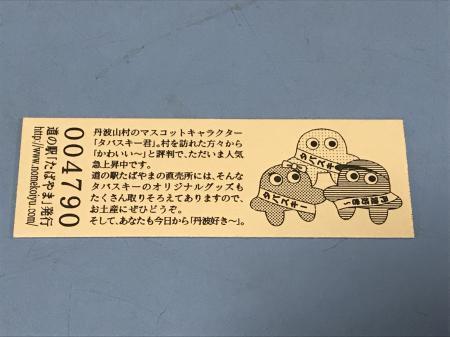 20171009道の駅たばやま12