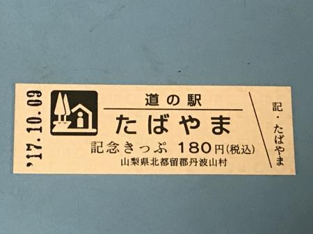 20171009道の駅たばやま11
