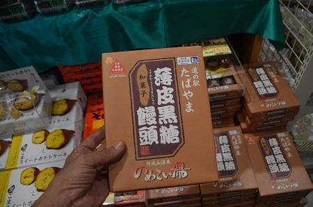 20171009道の駅たばやま10