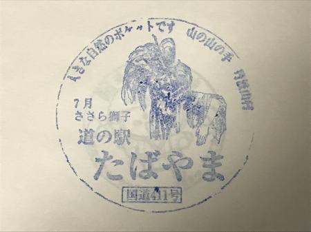 20171009道の駅たばやま13