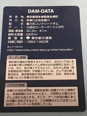 20171009白丸ダム20