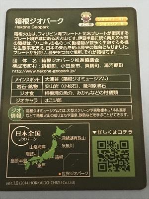 20171010箱根ジオカード05