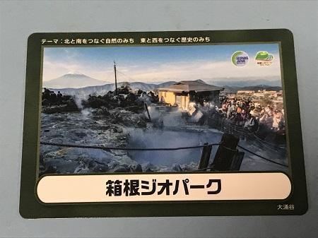 20171010箱根ジオカード04