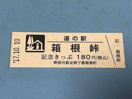 20171010道の駅箱根峠08