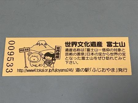 20171010道の駅ふじおやま11