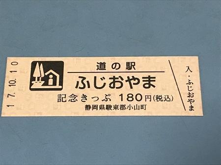 20171010道の駅ふじおやま10