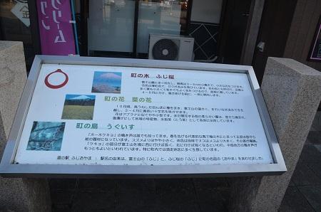 20171010道の駅ふじおやま07