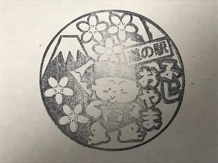 20171010道の駅ふじおやま13