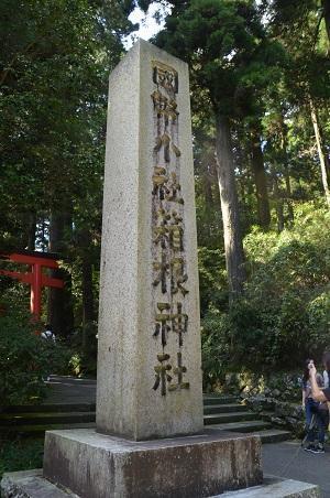 20171010箱根神社03