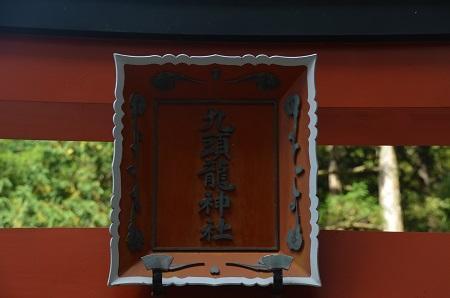 20171010箱根神社24
