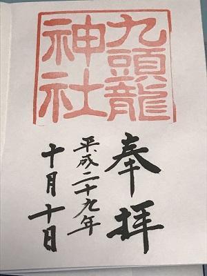 20171010箱根神社35