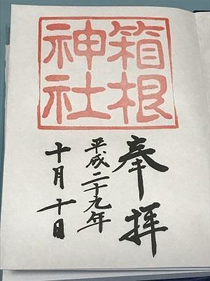 20171010箱根神社34
