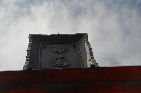 20171010箱根神社31