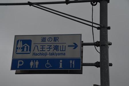 20171014 道の駅八王子滝山02