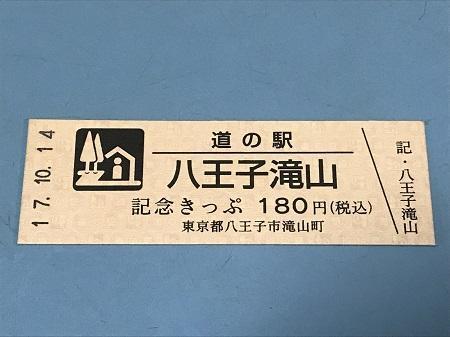 20171014 道の駅八王子滝山12