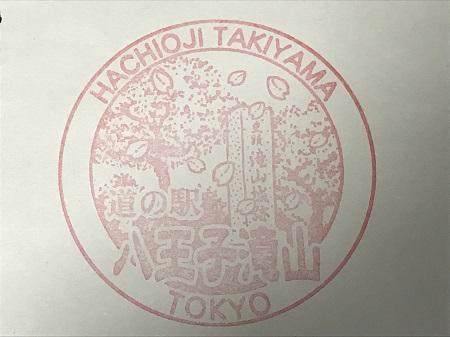 20171014 道の駅八王子滝山14