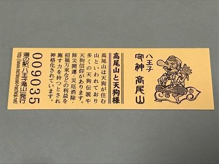 20171014 道の駅八王子滝山13