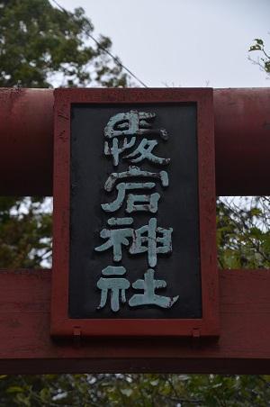 20171023愛宕神社06