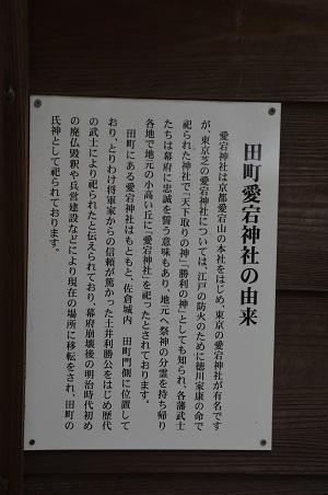 20171023愛宕神社13