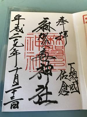 20171023麻賀田神社20