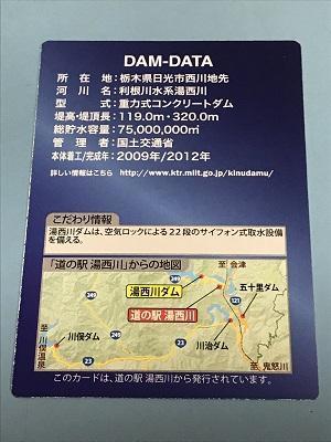 20171030ダムカレー07