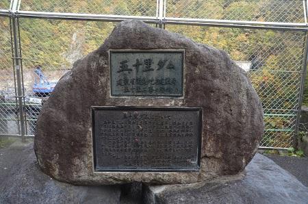 20171030五十里ダム02