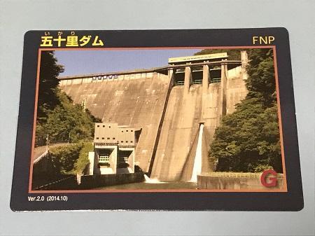 20171030五十里ダム19