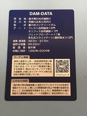 20171030三河沢ダム03