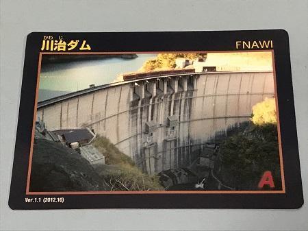 20171030川治ダム17