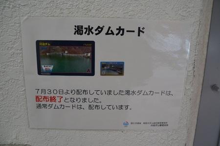 20171030川治ダム16
