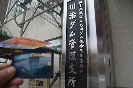 20171030川治ダム15
