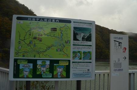 20171030川治ダム14