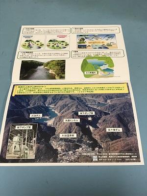 20171030川治ダム21