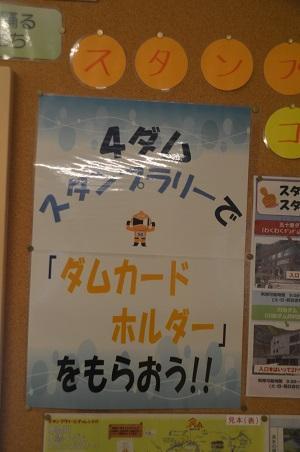 20171030川俣ダム15