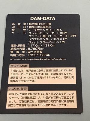 20171030川俣ダム19