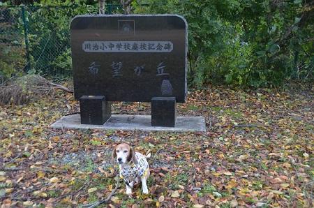 20171030川治小中学校12