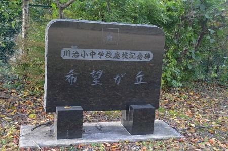 20171030川治小中学校13