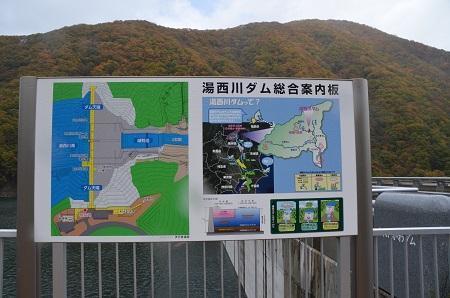 20171030湯西川ダム01